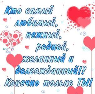Изображение - Оригинальное поздравление мужу с днем рождения sms_dlja_ljubimogo_parnja_s_dnem_rozhdenija_-305x301