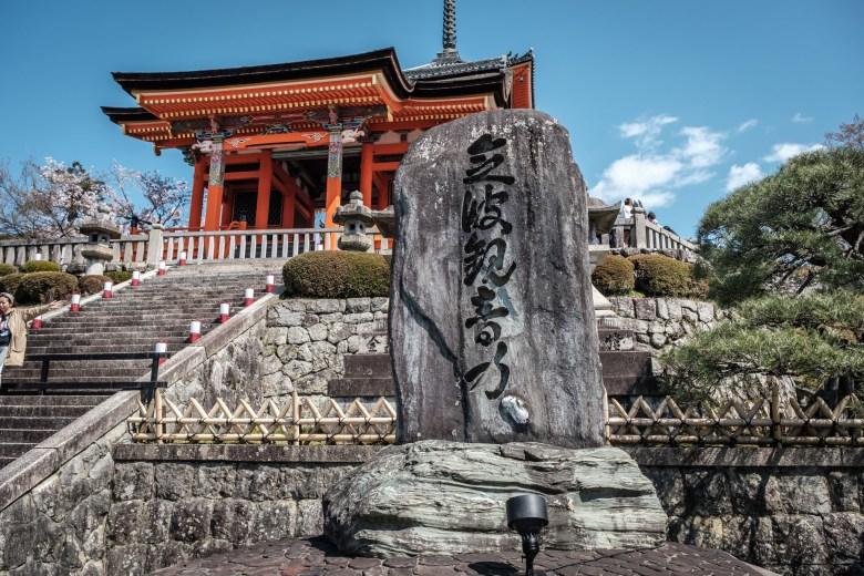 Japan Kyoto 152