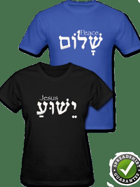 Hebrew T-Shirts