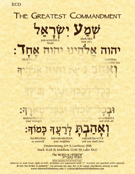 greatest_commandment_hebrew_ECO_web_2021