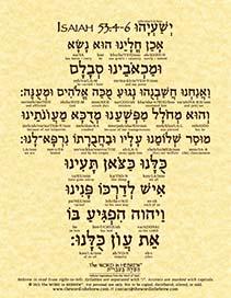 isaiah53_4_6_hebrew_V_ECO_web_2021_SM