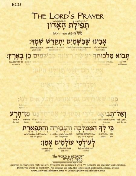 lord_prayer_hebrew_ECO_web_2021