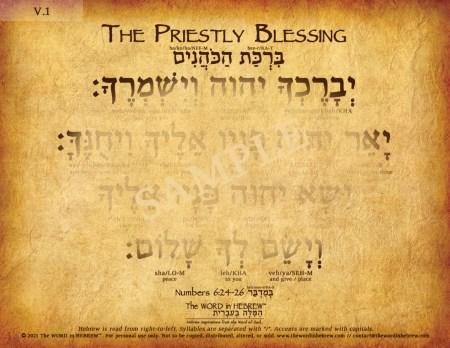 priestly_blessing_hebrew_H_V1_web_2021