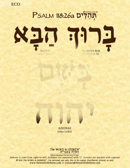 psalm118_26_hebrew_web_V_ECO_2021
