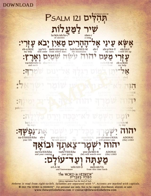 psalm121_hebrew_web_PDF_2021