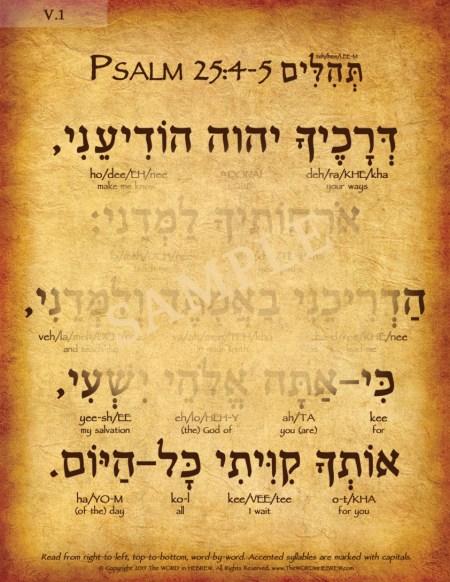 psalm25_4_5_hebrew_V1_web_2019