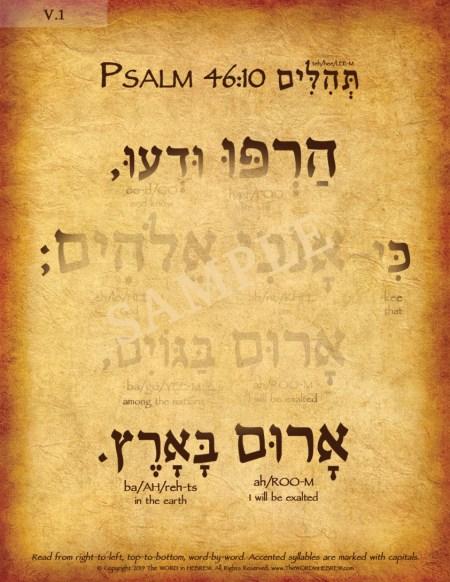 psalm46_10_hebrew_web_V1_2019