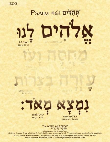 psalm46_1_hebrew_web_ECO_2021
