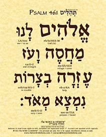 psalm46_1_hebrew_web_ECO_2021_SM