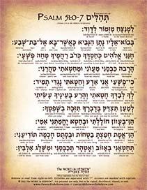 Psalm 51:0-7 in Hebrew (PDF)