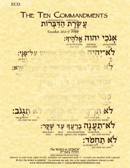 ten_commandments_hebrew_ECO_web_2021