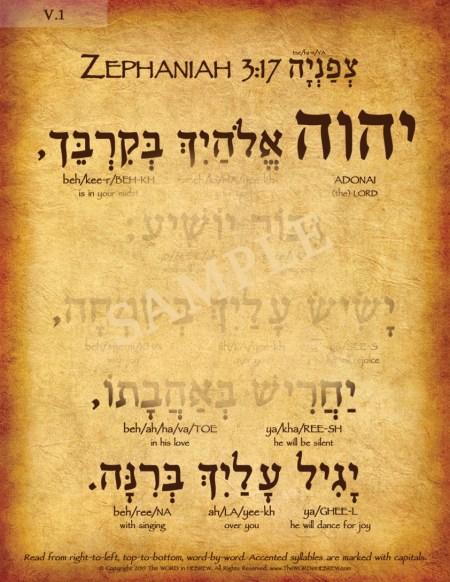 zephaniah_3_17_hebrew_V1_web_2019