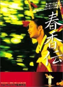 chunhyang film poster