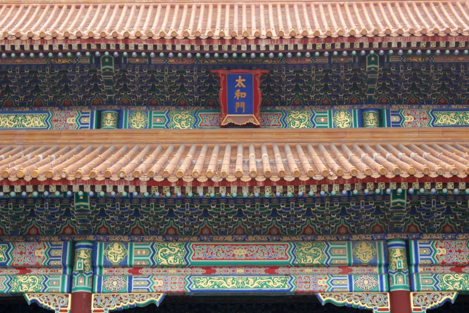 Forbidden City 3