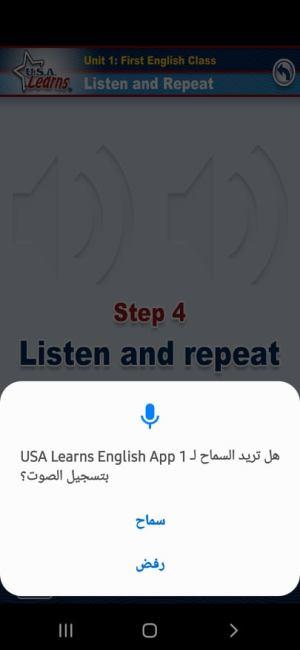ممارسة مهارة التحدث في تطبيق تعلم اللغة الإنجليزية الأمريكية