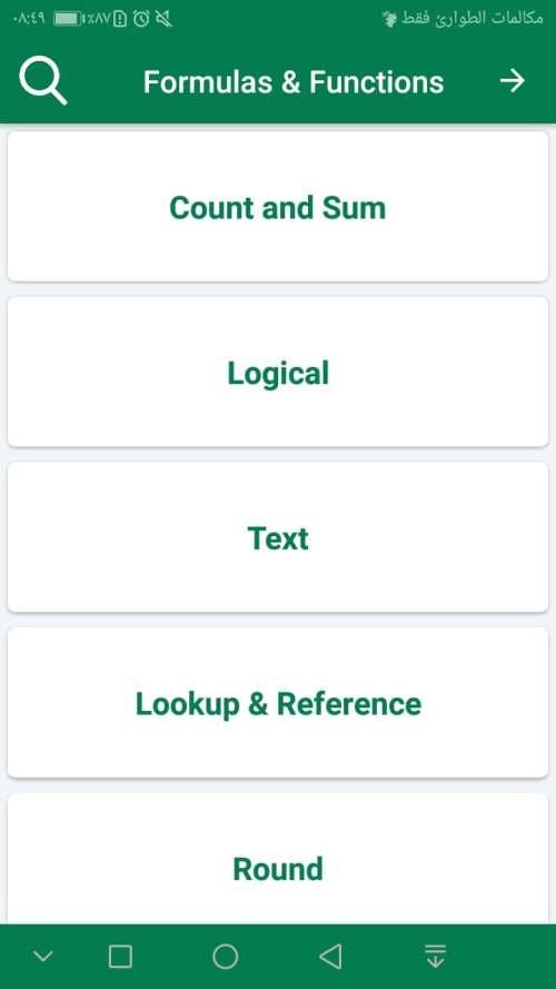 قسم Formulas & Functions لـ تعليم الاكسل