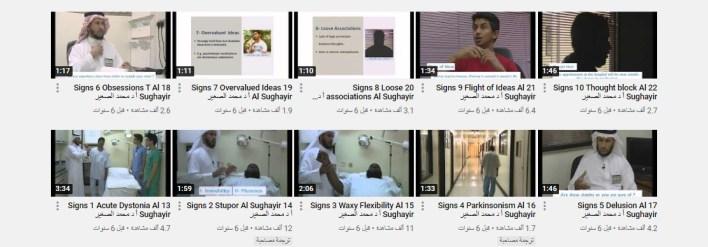 قناة أ د محمد الصغير - تعليم الطب النفسي