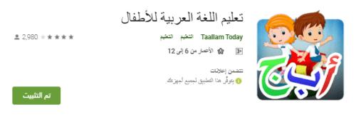 تعليم اللغة العربية للأطفال أهم تطبيقات تعليم اللغات للاطفال