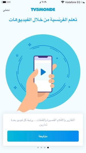 تعلم اللغة الفرنسية من خلال الفيديوهات