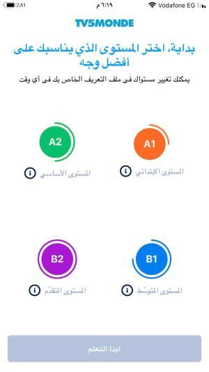 اختيار المستوى الخاص بك في تطبيق TV5MONDE