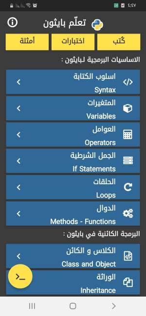 الصفحة الرئيسية لتطبيق تعليم بايثون بالعربي