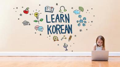 تعليم اللغة الكورية مجانًا