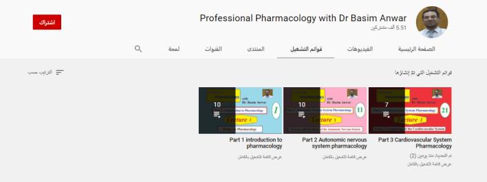 قناة Professional Pharmacology أشهر قنوات تعلم الفارماكولوجي
