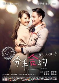 eddie peng a wedding invitation