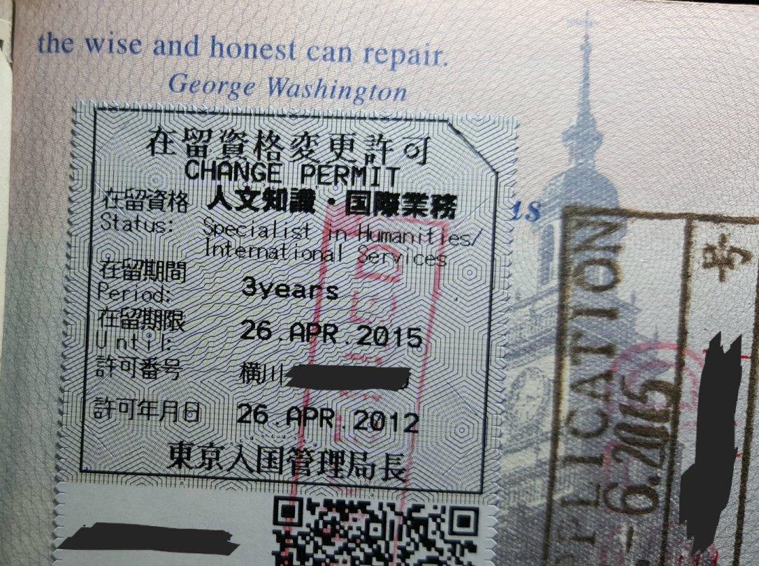 How to Get A Job in Japan - Specialist in Humanities Visa