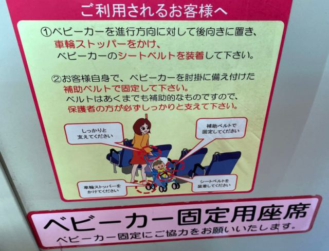 Japanese instructions for how to secure the baby stroller to the bus seat.