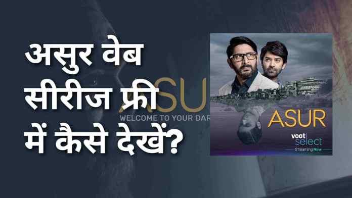 असुर वेब सीरीज फ्री में कैसे देखें? | How to Watch Asur Web Series For Free? How to Watch Asur Web Series For Free?