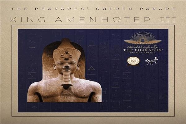 Royal Mummies Parade In Egypt
