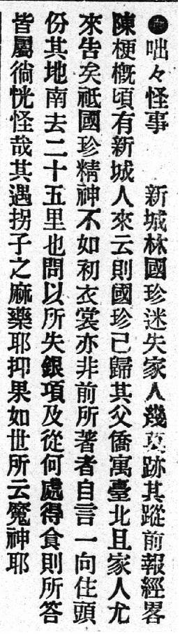 1899年10月4日臺灣日日新報之報導