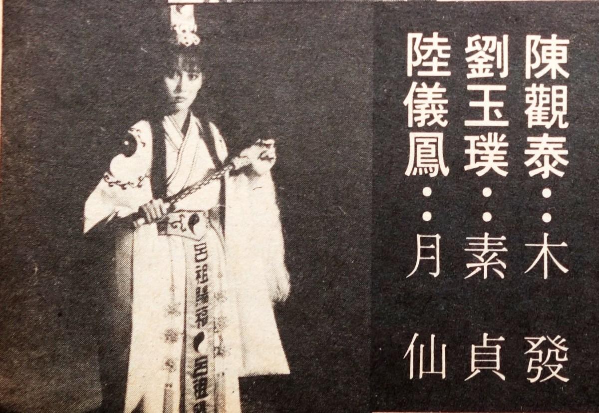 臺灣情色奇案:呂祖廟摜籃仔假燒金