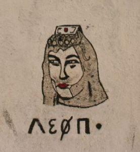 dihya the kahina - graffiti outside tizi ouzou