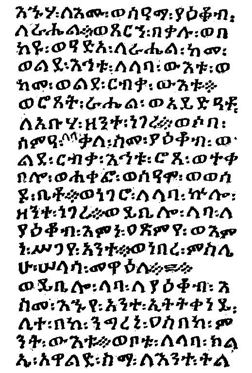 https://upload.wikimedia.org/wikipedia/commons/6/6b/Ethiopic_genesis.jpg
