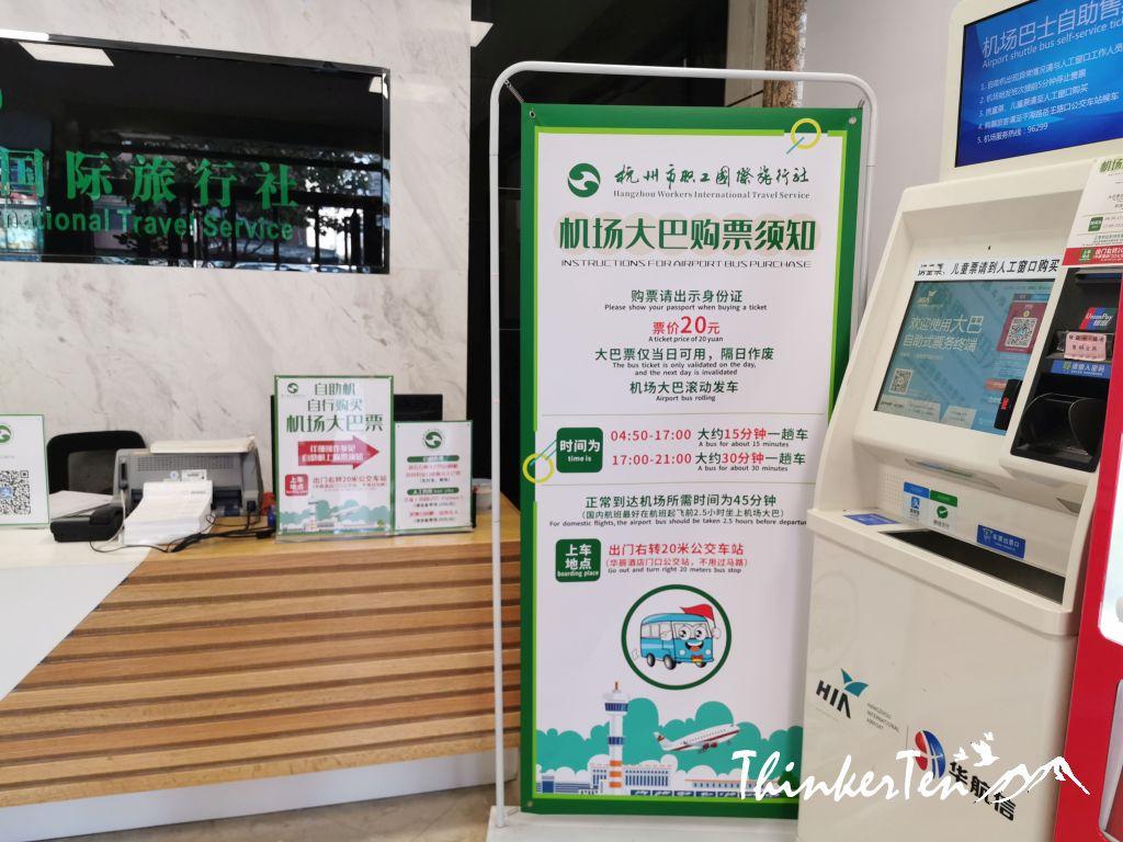 Hangzhou International Airport Review 杭州萧山国际机场