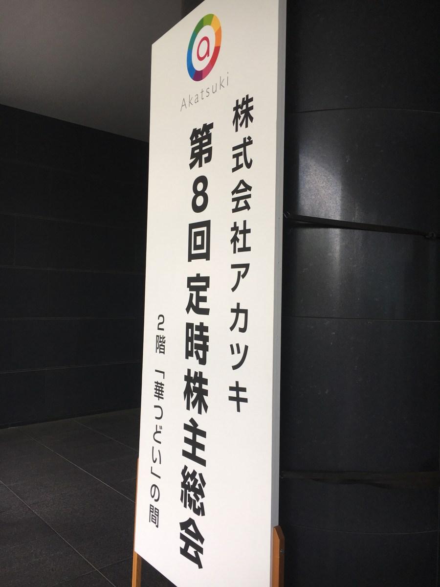 アカツキの株主総会に行ってきたよ!
