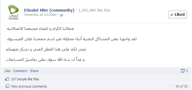 etisalat-back on facebook