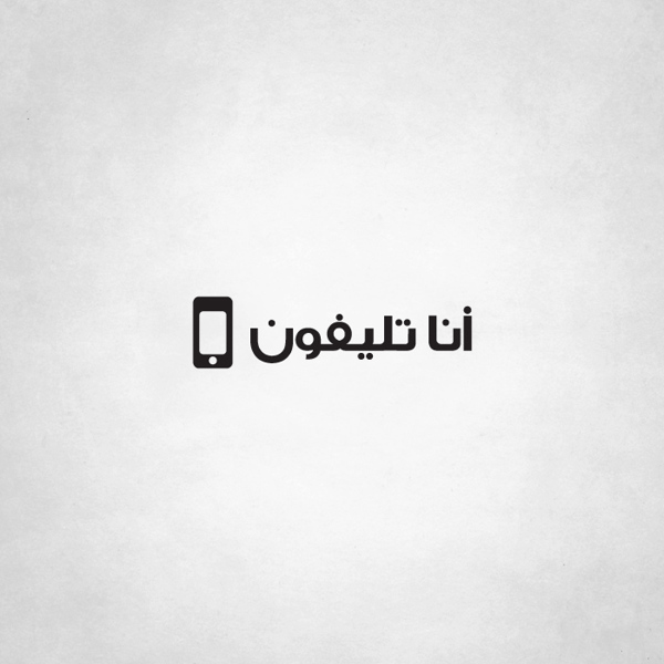iPhone-Global-Brands-Logo-with-Egyptian-Flavour