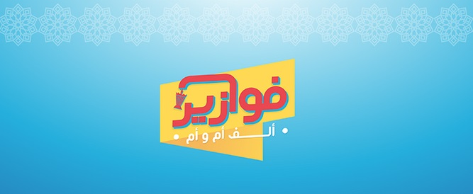 Fawazeer Juhayna digital activation Ramadan 2014