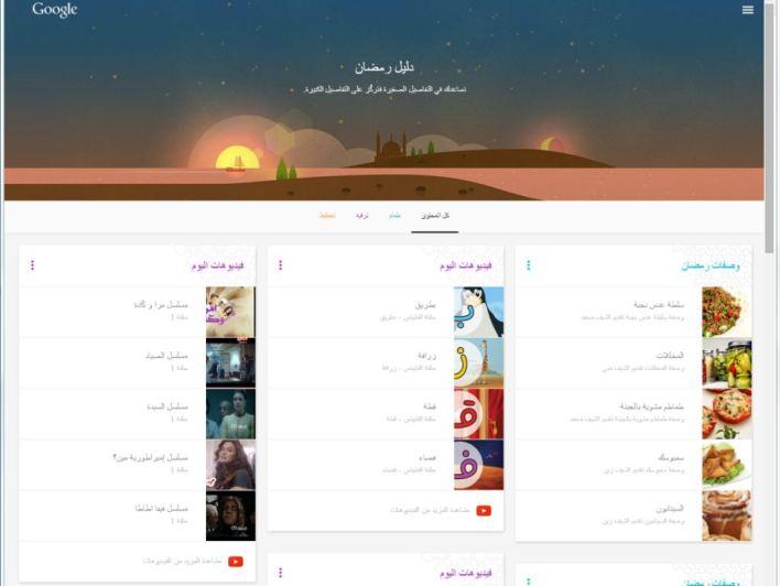 Frame_Desktop Ramadan Full