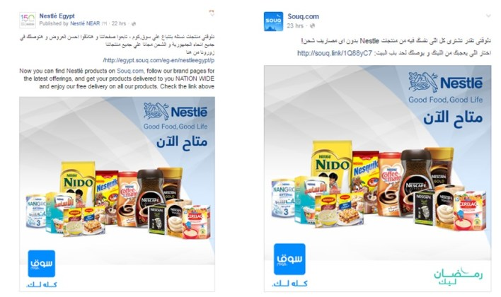 Social media accounts for both Nestlé and Souq.com announced the start of this partnership
