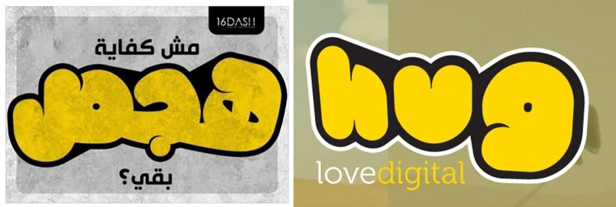 how-digital-hugs-logo-used