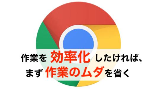 """BUYMAの作業を効率的に進めるために、Googleクロームを""""ちゃんと""""使う"""