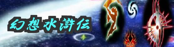 幻想水滸伝シリーズ