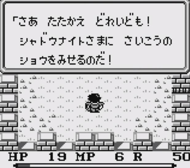 ゲームボーイ版 聖剣伝説