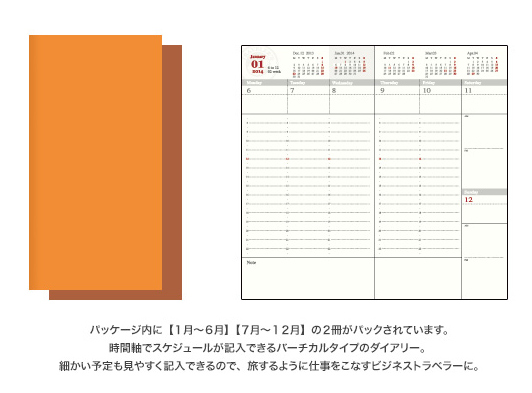 The Midori vertical WOTP calendar which comes in two separate booklets. Nice if you don't need to carry a whole year with you at a time.