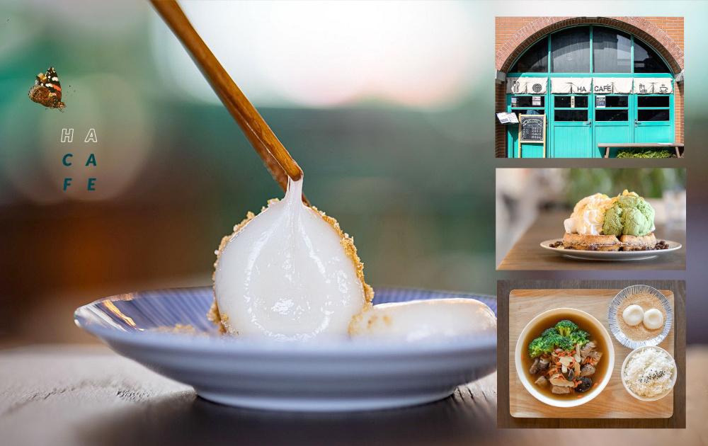 新竹美食。HA咖啡 湖口好客園區美食:不限時、森林系親子餐廳