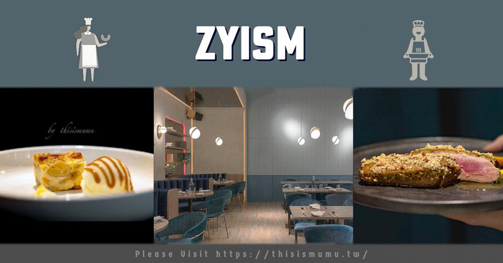 竹北美食推薦:裔道 Zyism|美式創意料理,竹北約會餐廳新選擇!